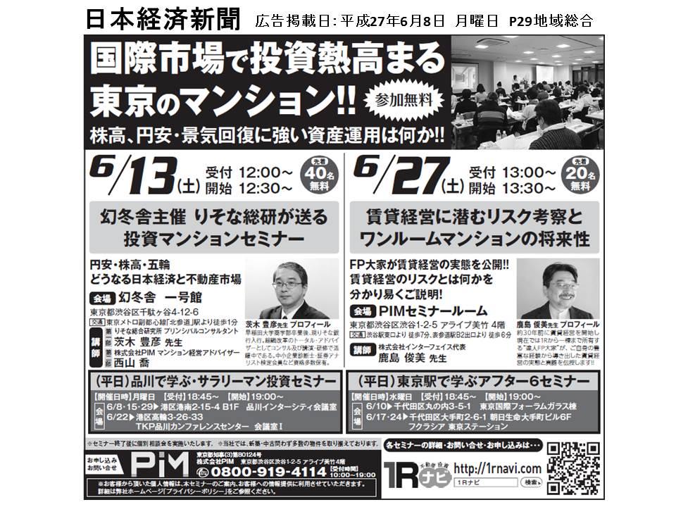 日経新聞0608