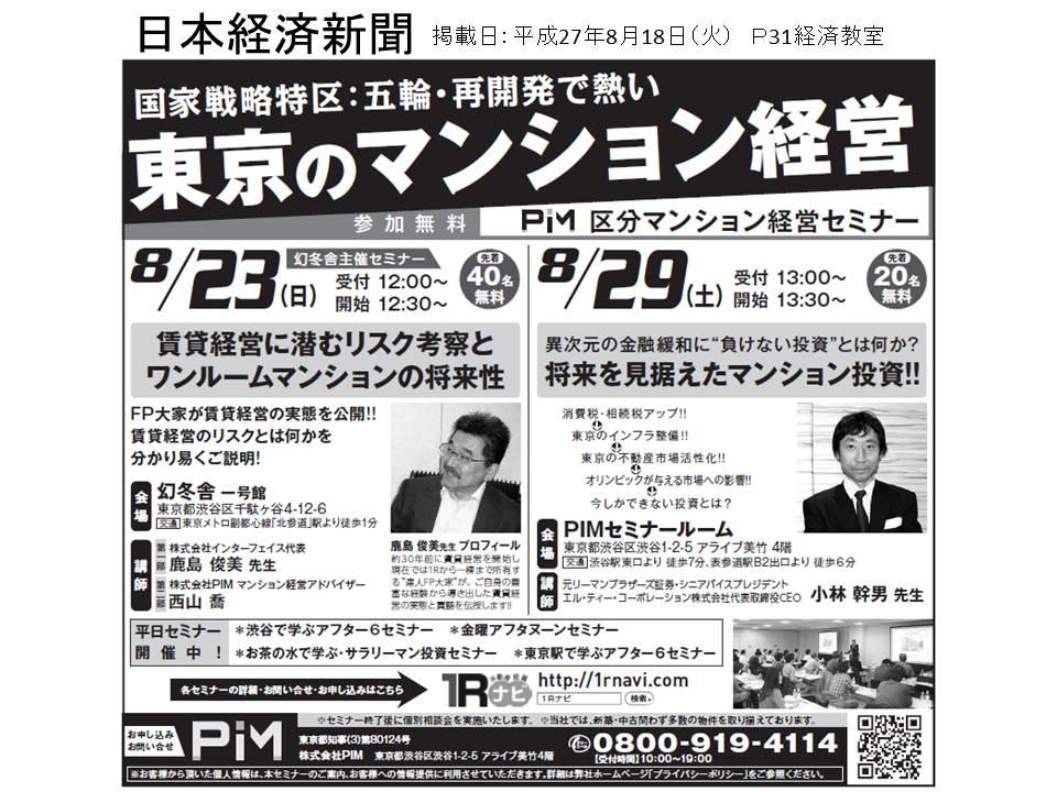 日経新聞0818