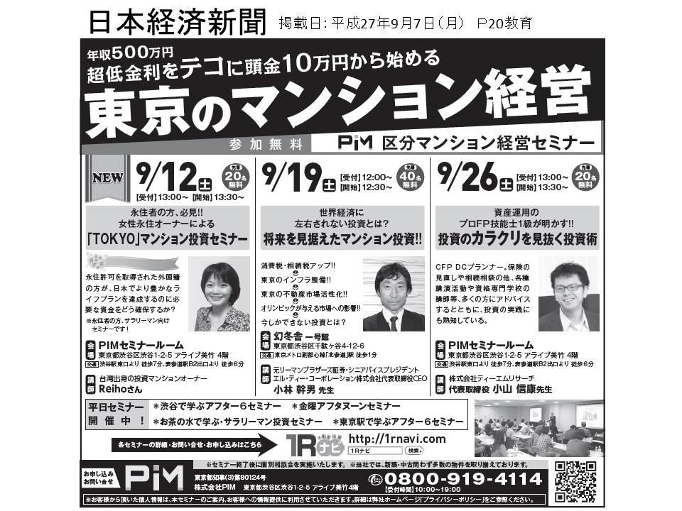 日経新聞0907