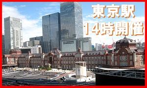 TOP2016.1.6 サテライト東京