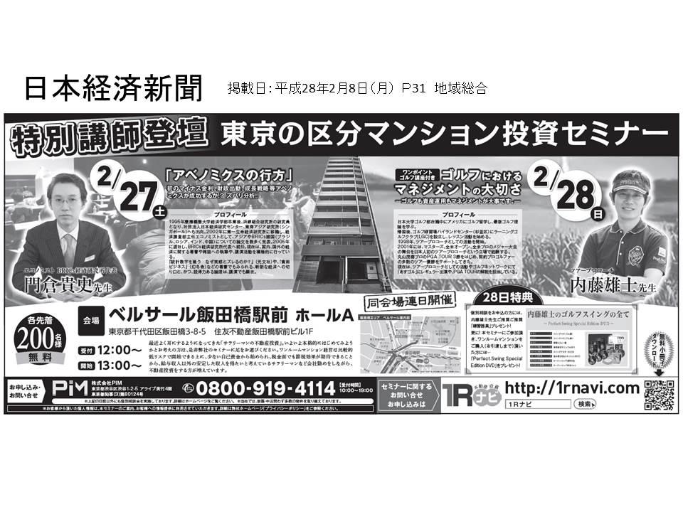 日経新聞0208