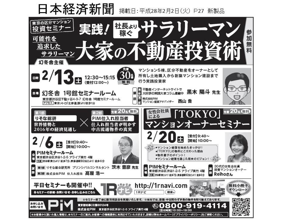 日経新聞0202