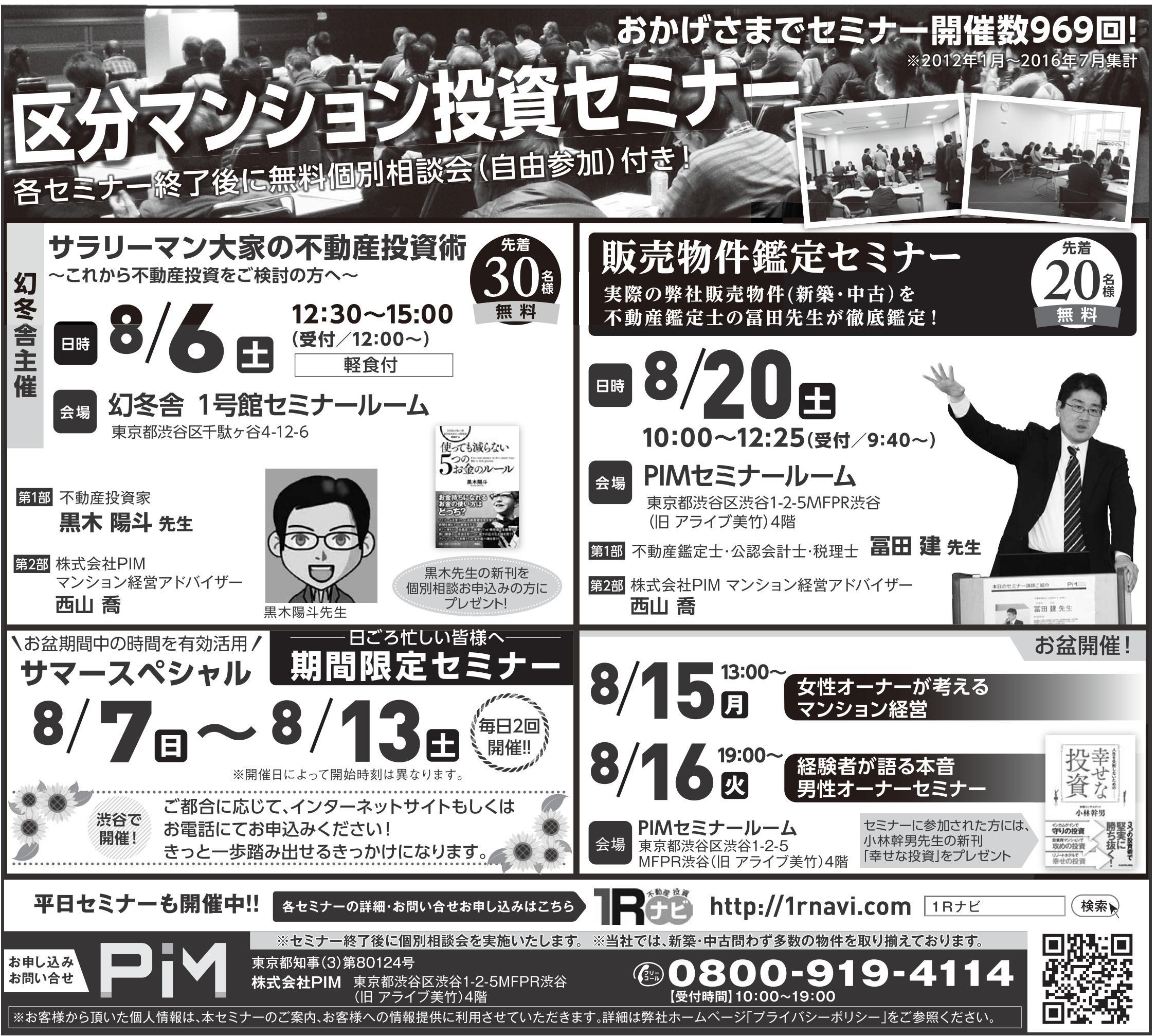 201608日経新聞