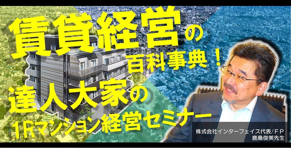 賃貸経営の百科事典!!達人大家の東京1Rマンション経営セミナー