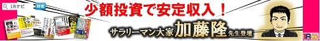 加藤先生468×60