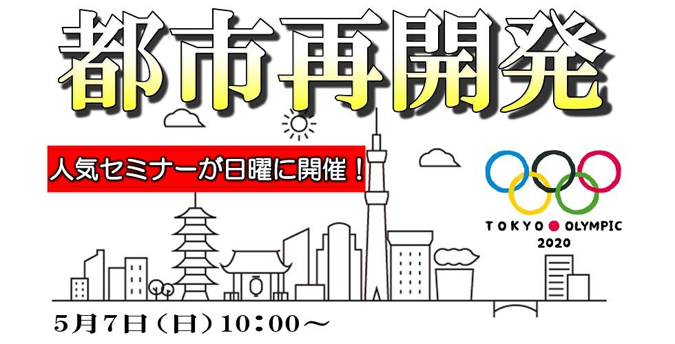 【日曜開催】収益性を検証!オリンピックのその後と都市再開発