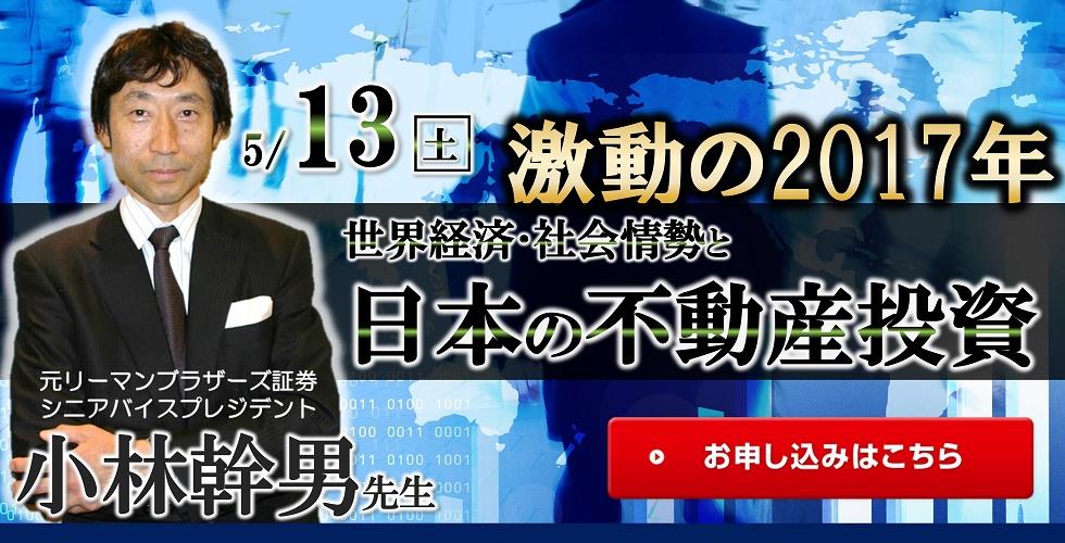 """""""激動の2017年""""世界経済・社会情勢と日本の不動産投資"""