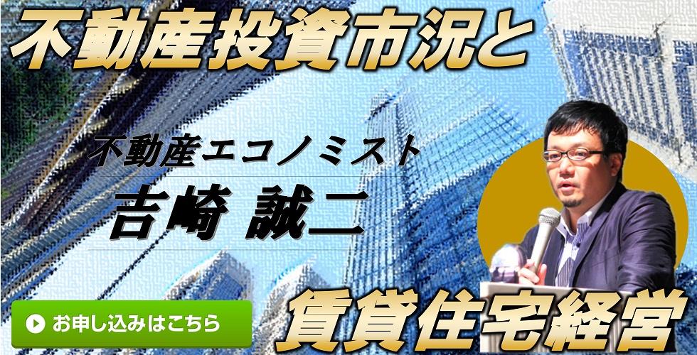 【吉崎誠二先生 登壇】データで読み解く 「不動産投資市況と賃貸住宅経営」