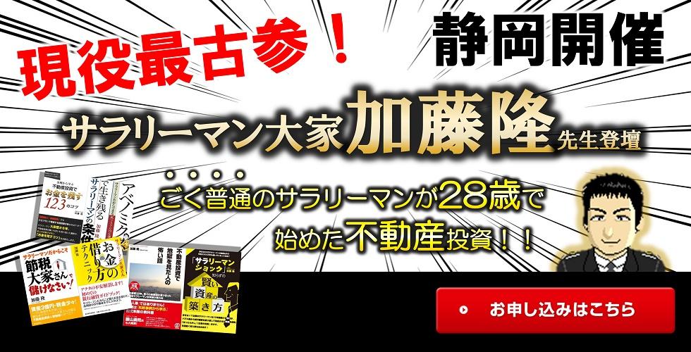 【第2回静岡開催】現役サラリーマン大家 ≪加藤隆≫ 成功への道筋を解説!!