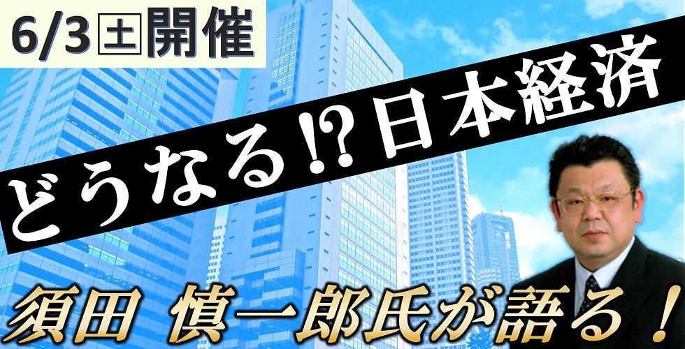 須田慎一郎氏が語る!どうなる日本経済!