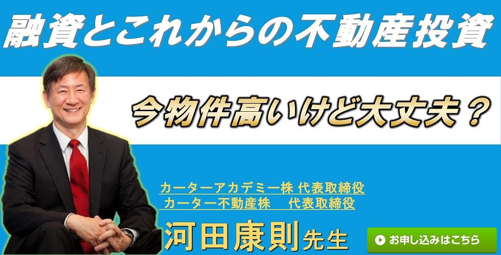 1Rナビ (河田先生)